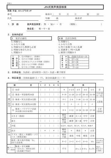 JIN式発声発語・器官検査(2020版)検査用紙一式_0002_50