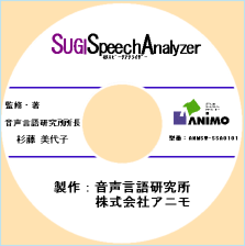 医療機関向けSUGI SpeechAnalyzer CD-ROM