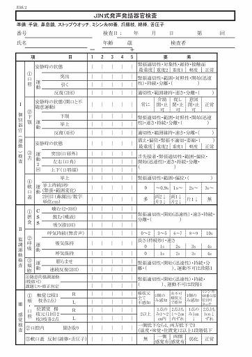 JIN式発声発語・器官検査(2020版)検査用紙一式_0003_50