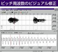 ピッチ周波数のビジュアル修正