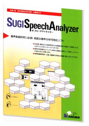SUGI SpeechAnalyzer 製品パッケージ