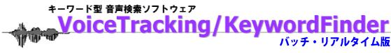 VoiceTracking/KeywordFinder