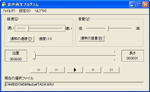 話速変換プレーヤー画面